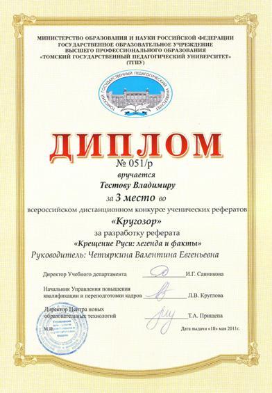 Всероссийский конкурс ученических