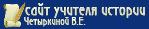 Сайт учителя истории Четыркиной В. Е.